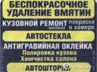Логотип компании Автокосметический салон Боми-плюс