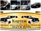 Логотип компании Транспортная организация по прокату авто Кортеж