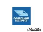 Логотип компании Пассажирские перевозки Полесский экспресс