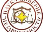 Логотип компании Бухгалтерские услуги Прима Баланс