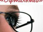 Логотип компании Магазины оптики ОФТАЛЬМЕД
