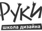 Логотип компании Школа дизайна РУКИ