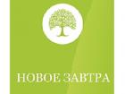 Логотип компании Новое завтра