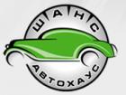 Логотип компании Шанс