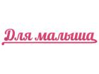 Логотип компании ИМ детских товаров Для Малыша
