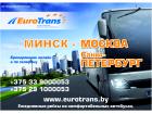 Логотип компании Пассажирские перевозки Eurotrans