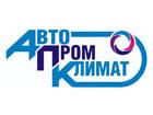 Логотип компании ООО АвтоПромКлимат