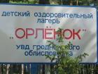 Логотип компании ГУ Детский оздоровительный лагерь Орлёнок УВД Гродненского облисполкома