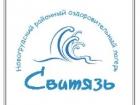 Логотип компании ГУО Новогрудский районный детский оздоровительный лагерь Свитязь